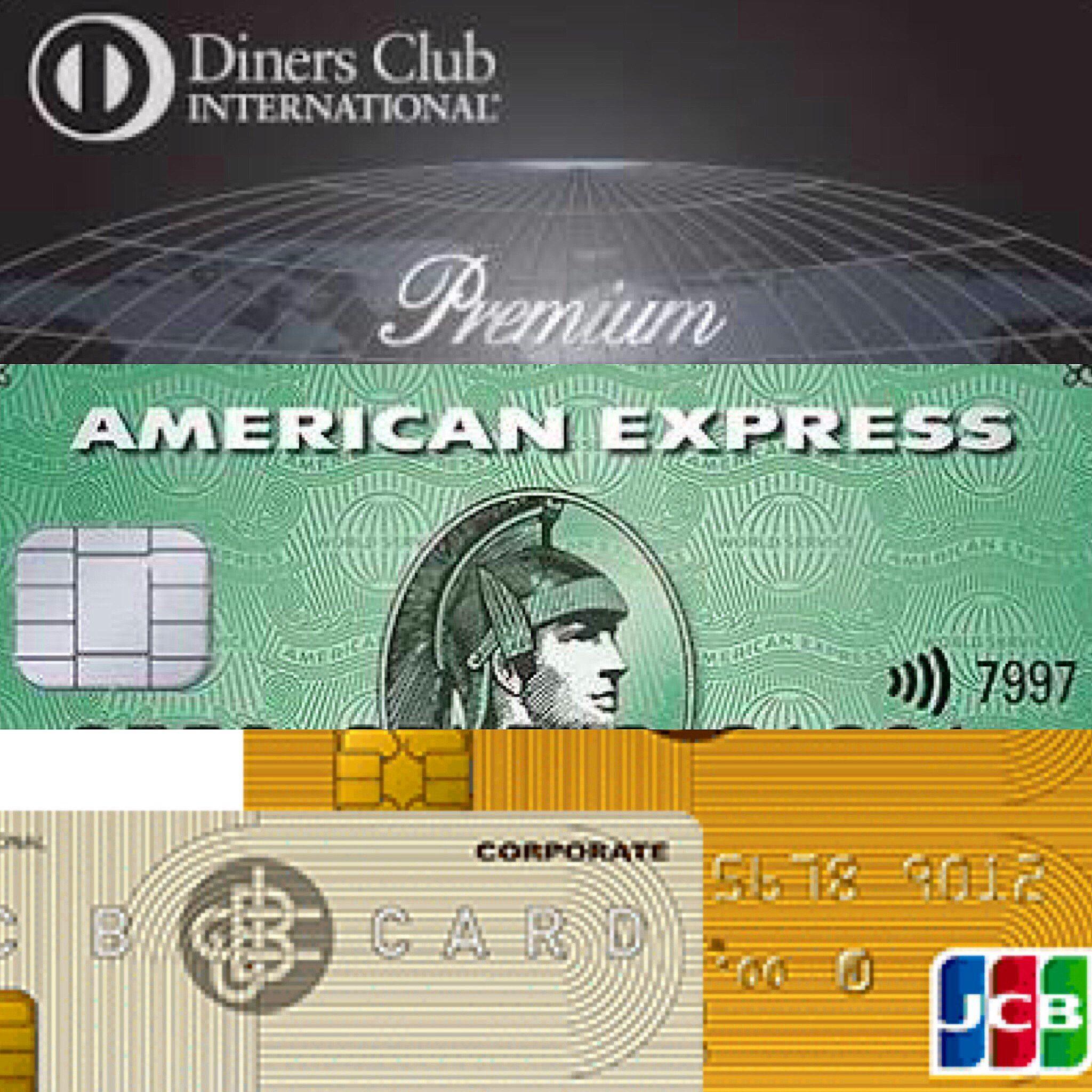 クレジットカードのご使用について